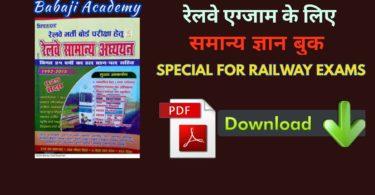 Speedy Book for Railway: General Knowledge Pdf download