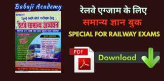 Railway Preparation book pdf