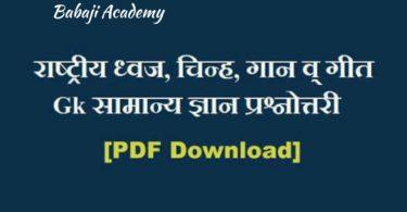 National Symbols of India in Hindi: National Symbol List