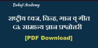 Rashtriya Geet, Dhwaj se sambandhit questions Pdf Download
