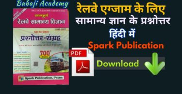 Spark Publication SSC GK Pdf Download : Railway GK in Hindi
