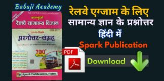 Spark Publication Samanya gyan Prashn uttar