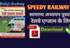 Railway Speedy GK in Hindi Free PDF Download