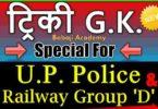 GK Trick Pdf in Hindi: GK Trick in Hindi
