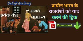 Trick to learn Emperors of Ancient India