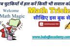 Tricky Maths Pdf
