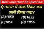 GK Questions in Hindi: GK Questions answers Pdf download