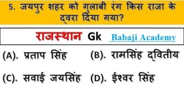 Rajasthan GK pdf: Rajasthan GK Questions in Hindi