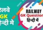 GK for Railway : Railway Group D GK, Railway GK Question Pdf Download