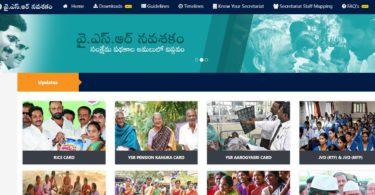 YSR Navasakam website: Eligible List, Status, Website, Scheme, Login