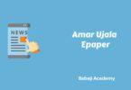 Amar ujala Epaper today: Lucknow, Dehradun, Shimla, Agra, Mau pdf
