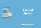 Lokmat Epaper: Lokmat E paper, Marathi News Paper Pdf File Download