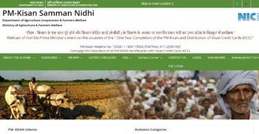PM Kisan Samman Nidhi Yojana: List, Beneficiary Status, Registration 2020