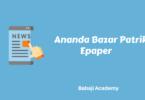 Anandabazar Patrika epaper today: Ananda Bazar Patrika