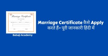 विवाह प्रमाणपत्र क्या है? What is Marriage Certificate- Full Details in Hindi