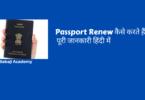 How to book a slot for Passport Renewal- पासपोर्ट नवीनीकरण का सरल उपाय हिंदी में