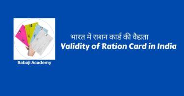 भारत में राशन कार्ड की वैधता: Validity of Ration Card in India