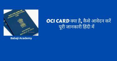 How to apply for OCI Card- ओसीआई कार्ड के लिए आवेदन कैसे करें